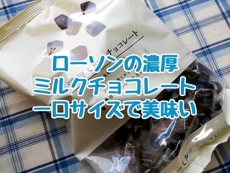 ローソンの濃厚ミルクチョコレートは一口サイズで美味しいチョコです