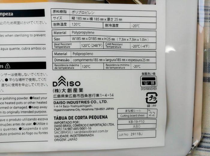 100均ダイソーの省スペース多機能まな板の原料