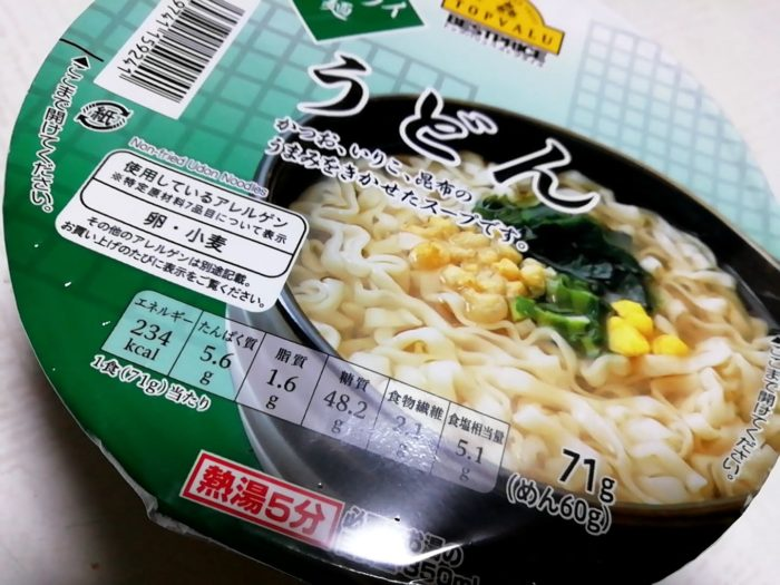 イオンのトップバリュのカップ麺のうどんはノンフライ麺