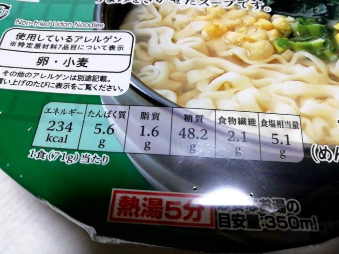 イオンのトップバリュのカップ麺のうどんはノンフライ麺の栄養成分表示