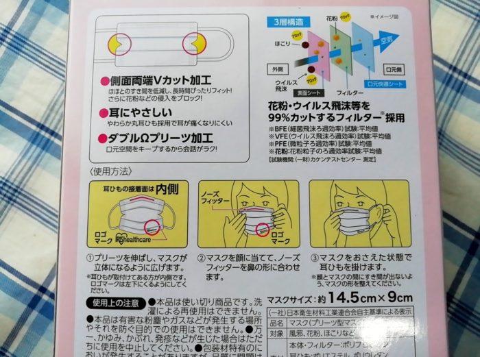 アイリスオーヤマの30枚入りの箱マスク 小さめの説明書き