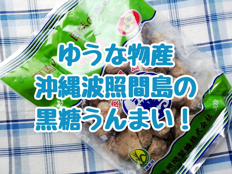 ゆうな物産の沖縄の波照間島の黒糖が美味しいのです