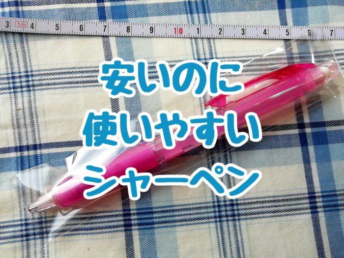 とてもお買い得な安いのに使いやすいシャーペンは三菱鉛筆のベリーシャ楽