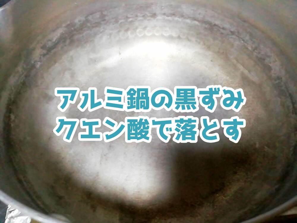 アルミ鍋の黒ずみをクエン酸はクエン酸で落とせる