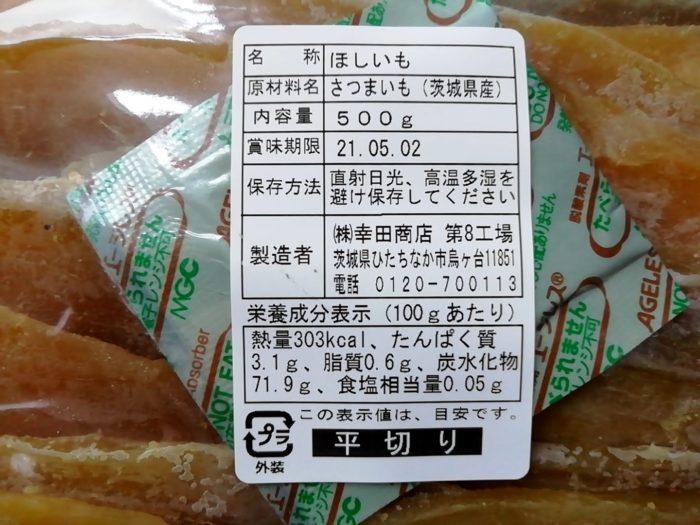 幸田商店の訳あり干しいも500gのラベル