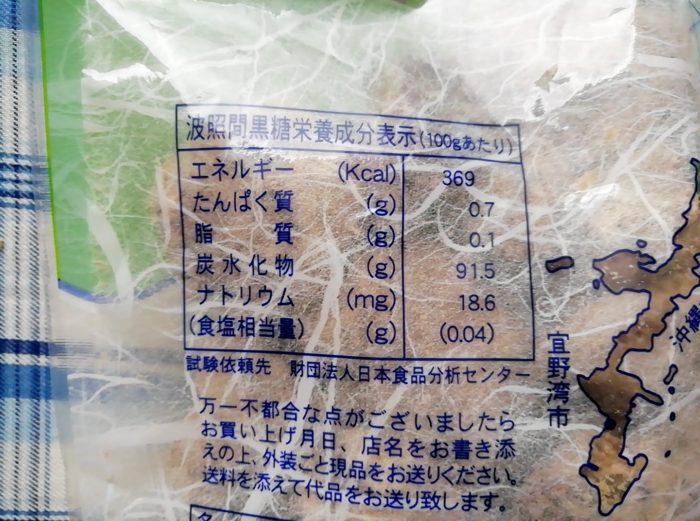 ゆうな物産の沖縄の波照間島の純黒糖の栄養成分表示