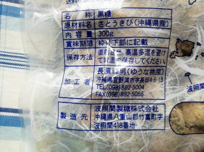ゆうな物産の沖縄の波照間島の純黒糖の原材料