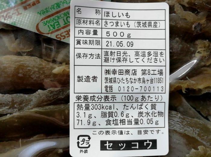 幸田商店のほしいもセッコウのラベル