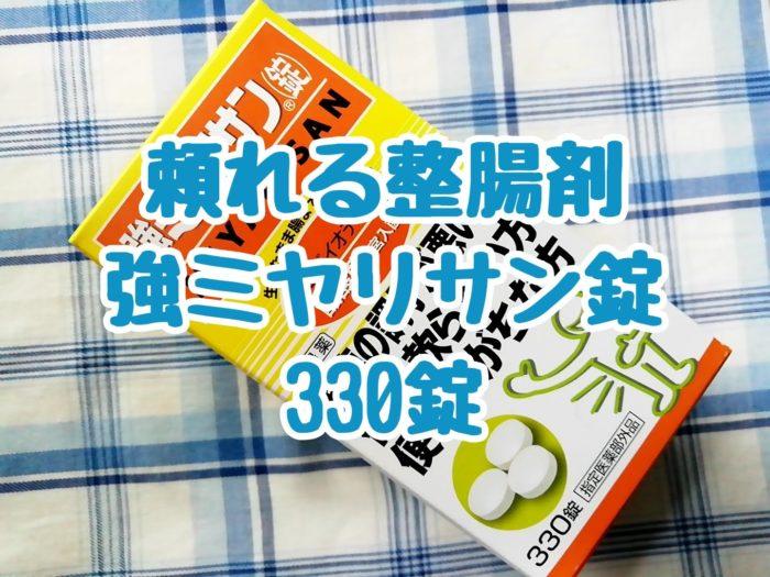 頼れる整腸剤 強ミヤリサン錠330錠