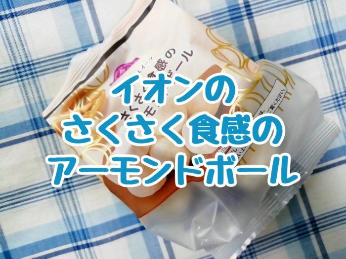 イオンのさくさく食感のアーモンドボール