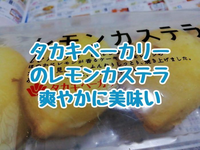 タカキベーカリーのレモンカステラは爽やかに美味い