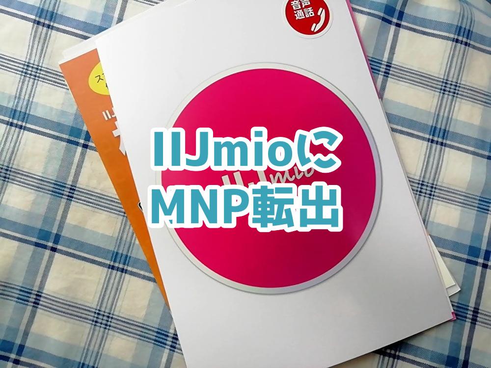 IIJmioにMNP転出