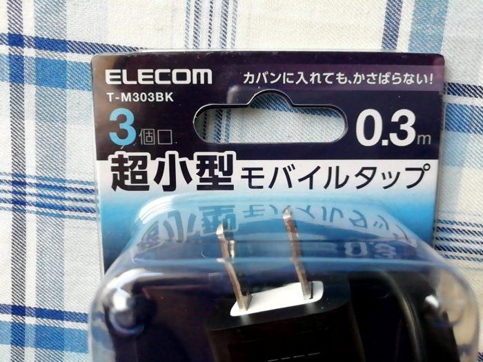 エレコムの超小型モバイルタップ 3個口 0.3m