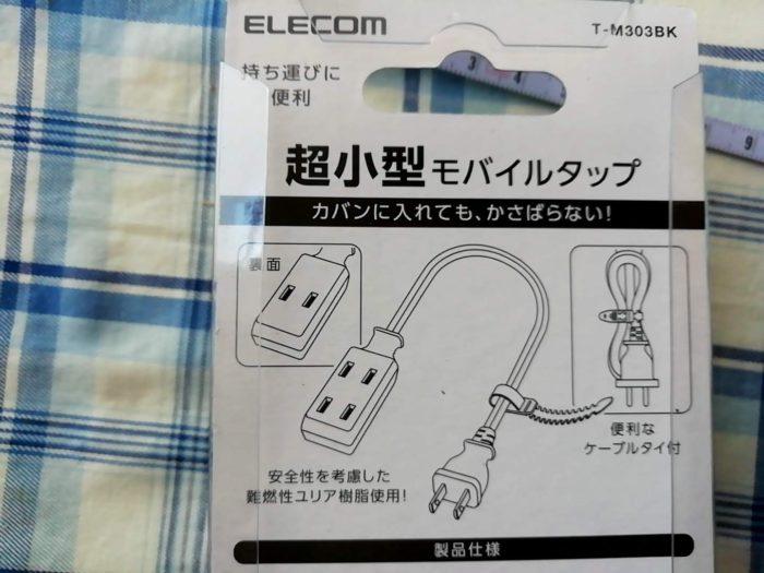 エレコムの超小型モバイルタップ