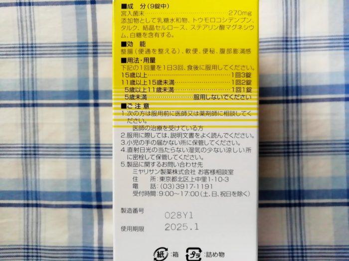 強ミヤリサン錠330錠の用法用量
