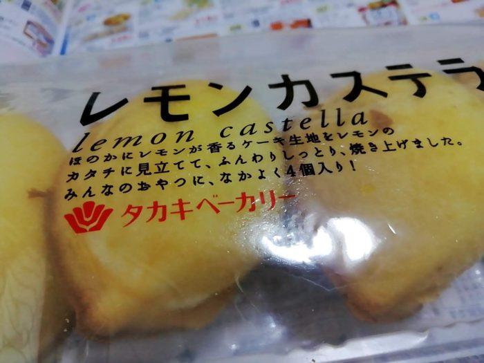 タカキベーカリーのレモンカステラ
