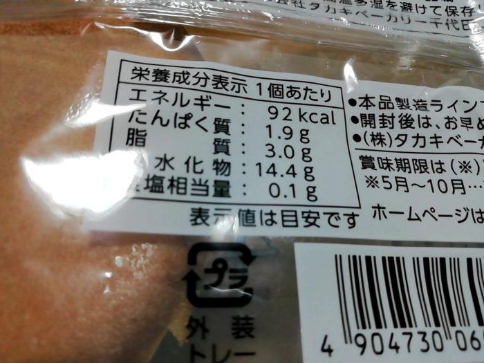 タカキベーカリーのレモンカステラの栄養成分表示
