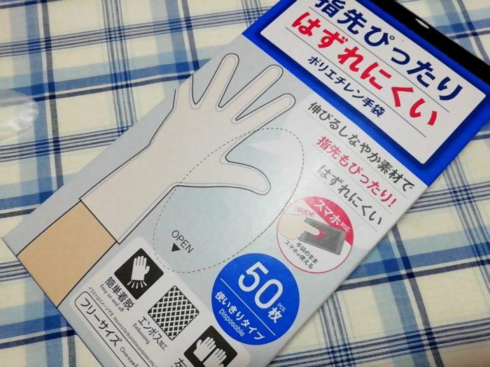 100均ダイソーのポリエチレン手袋50枚入りフリーサイズ