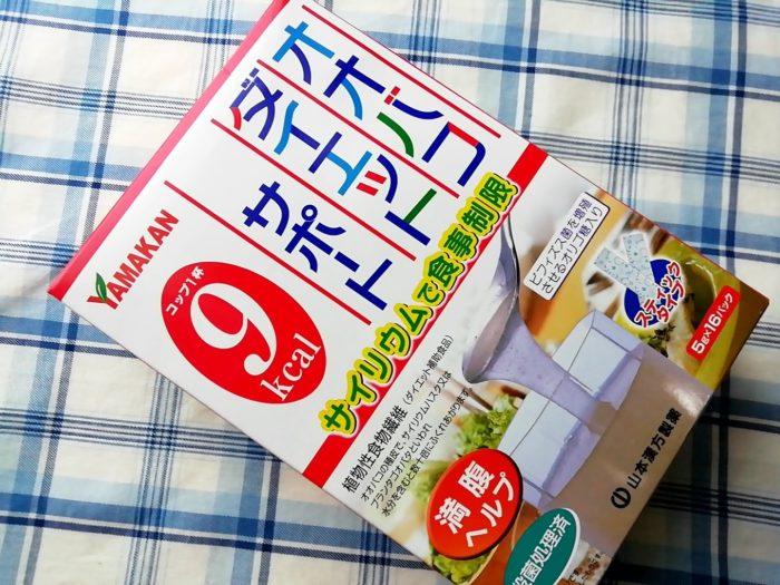 山本漢方のオオバコ ダイエット サポート