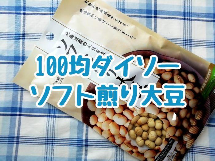 100均ダイソーのソフト煎り大豆