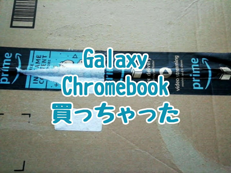 Galaxy Chromebookを買っちゃった話