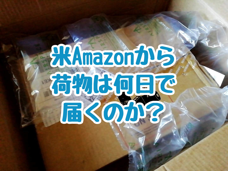 米Amazonから荷物は何日くらいで届くのか