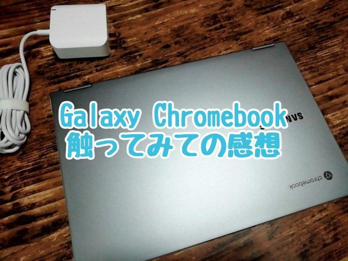Galaxy Chromebookを触ってみての感想