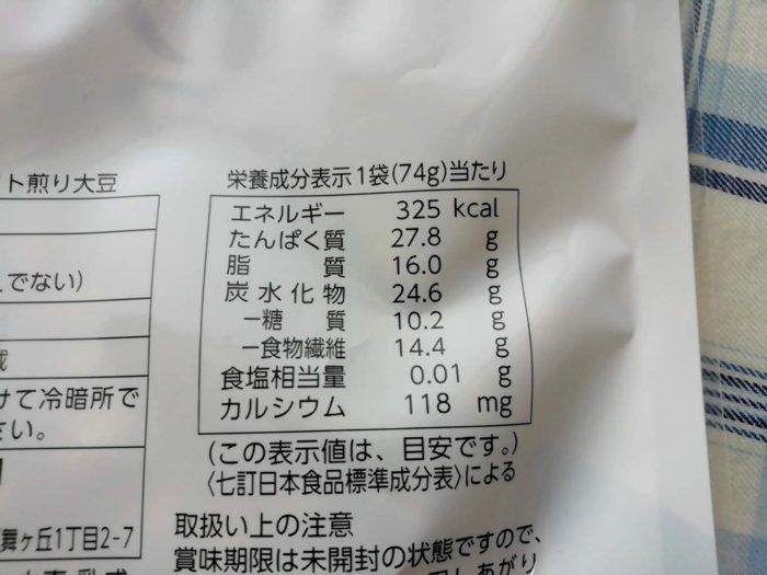 100均ダイソーのソフト煎り大豆の栄養成分表示