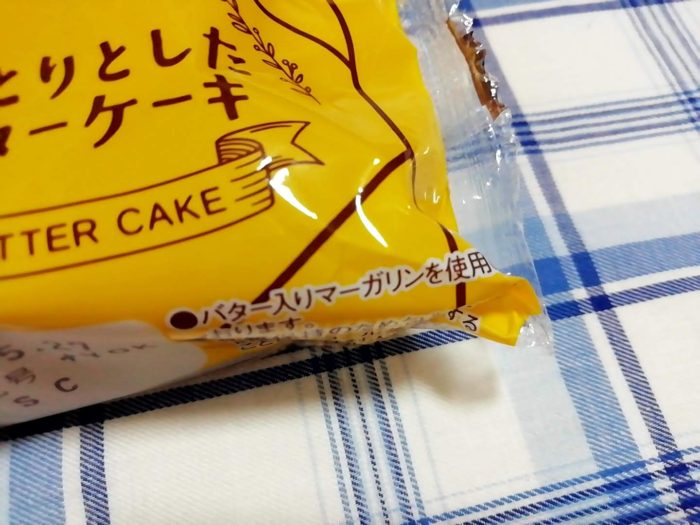 100均ダイソーのしっとりとしたバターケーキはバター入りマーガリンを使用