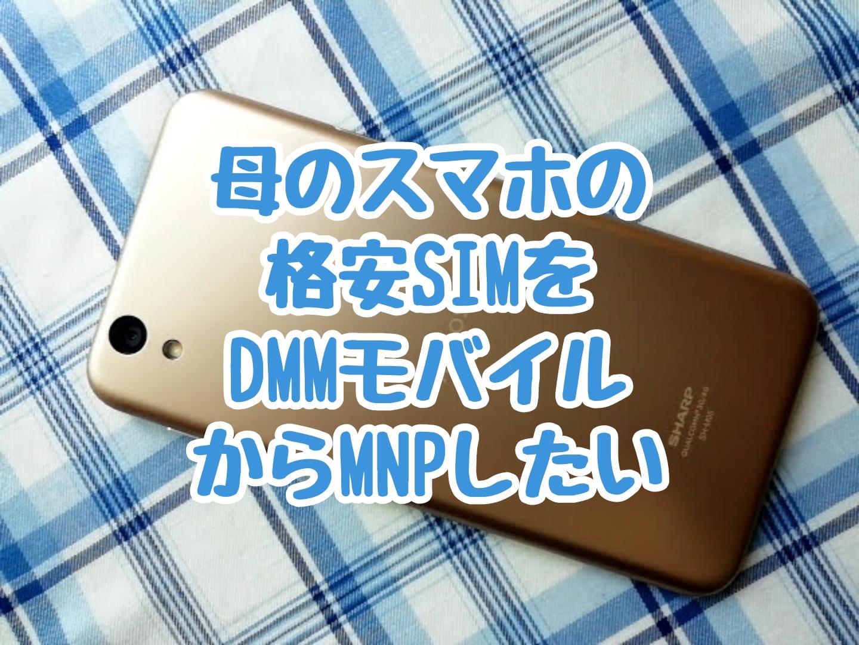 母のスマホの格安SIMをDMMモバイルからMNPしたい