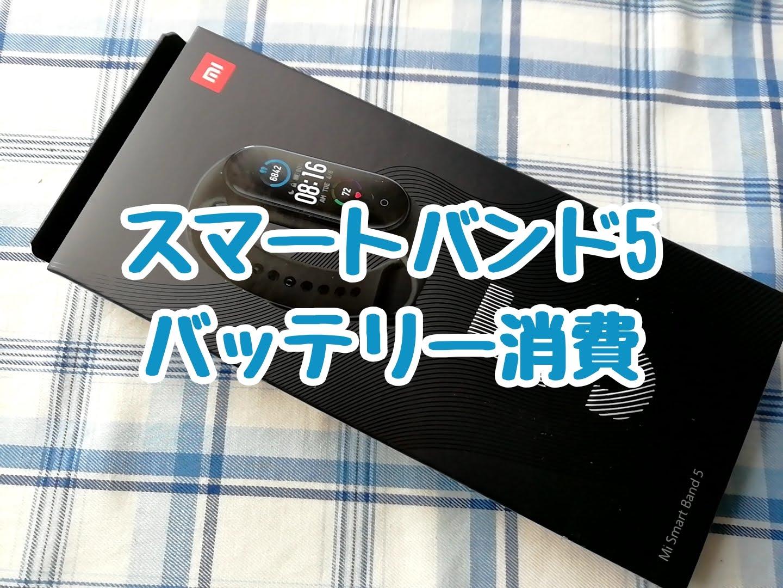 Xiaomi Miスマートバンド5のバッテリー消費