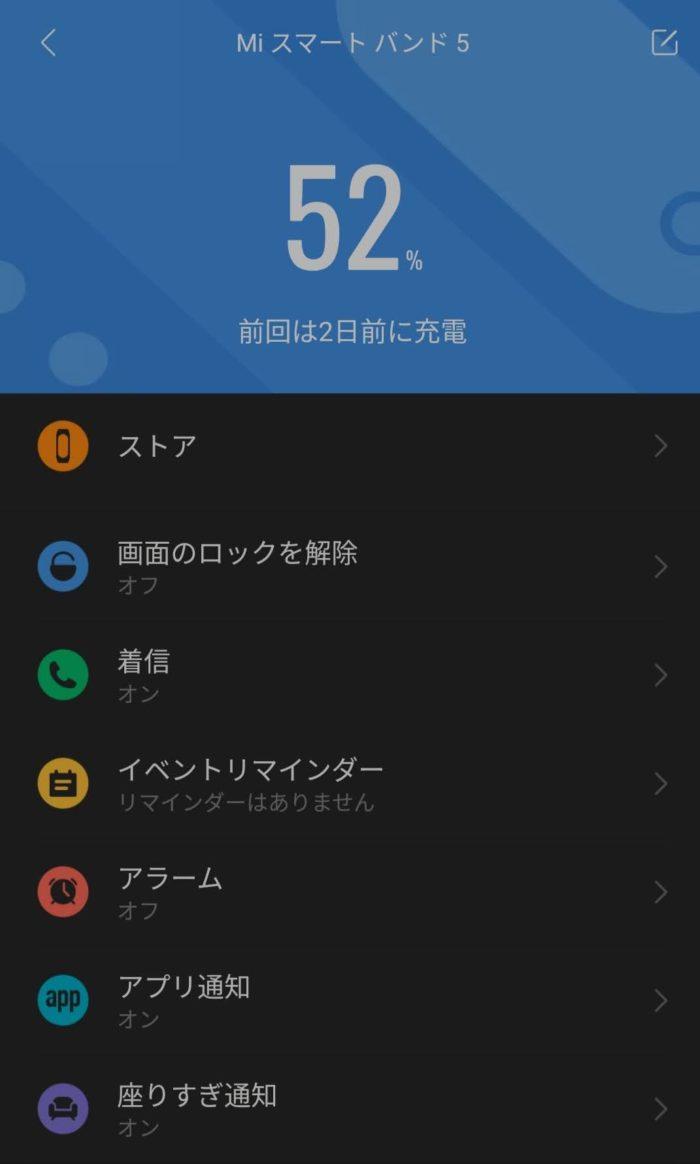 Xiaomi Miスマートバンド5を2日使った時のバッテリー残