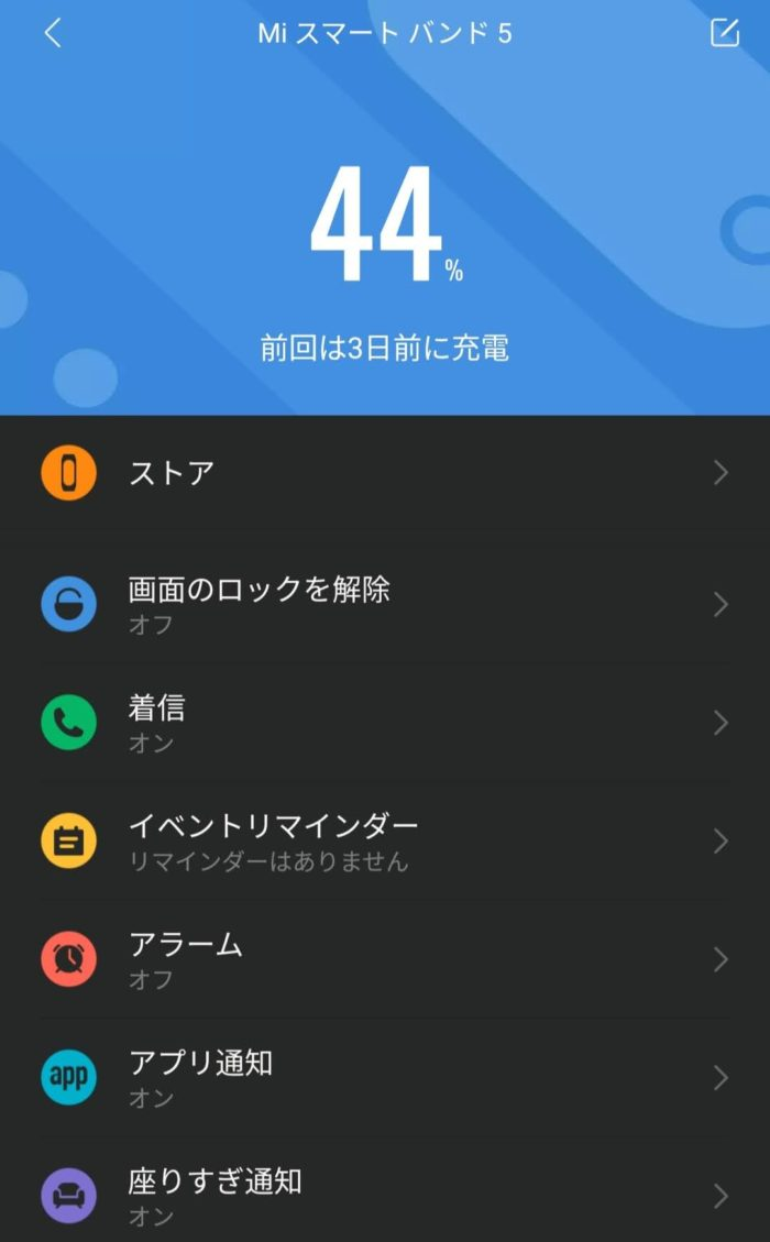 Xiaomi Miスマートバンド5を3日使った時のバッテリー残