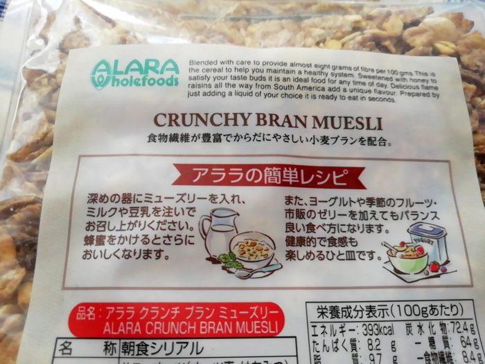 アララ クランチ ブラン ミューズリー 800gの簡単レシピ