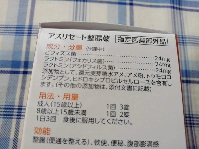 米田薬品工業株式会社のアスセリート整腸剤 おなかのための3つの乳酸菌