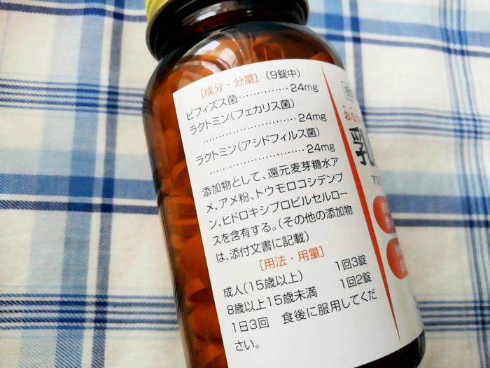 アスセリート整腸剤 おなかのための3つの乳酸菌