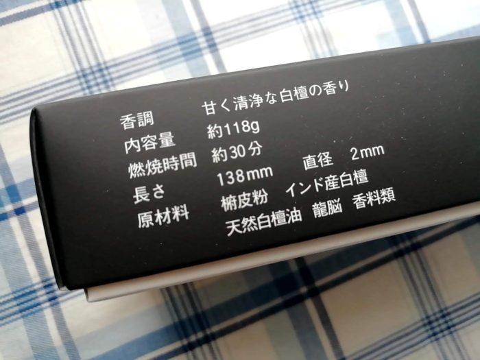 玉初堂のお線香 香樹林 黒箱 小バラ詰 118g入