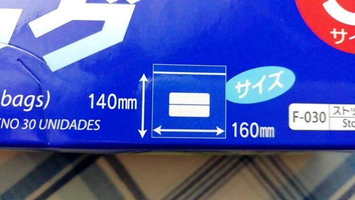 100均ダイソーのフリーザーバッグS 30枚入りのサイズ