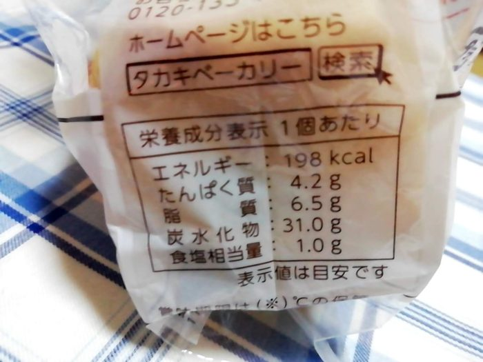タカキベーカリーのビスケットの栄養成分表示