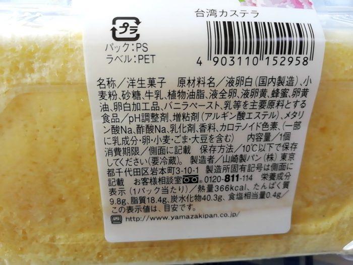 ヤマザキの台湾カステラの原材料