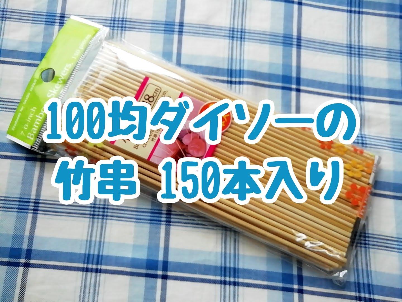 100均ダイソーの竹串 150本入