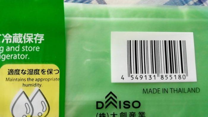 100均ダイソーの鮮度保持袋46枚入りのバーコード