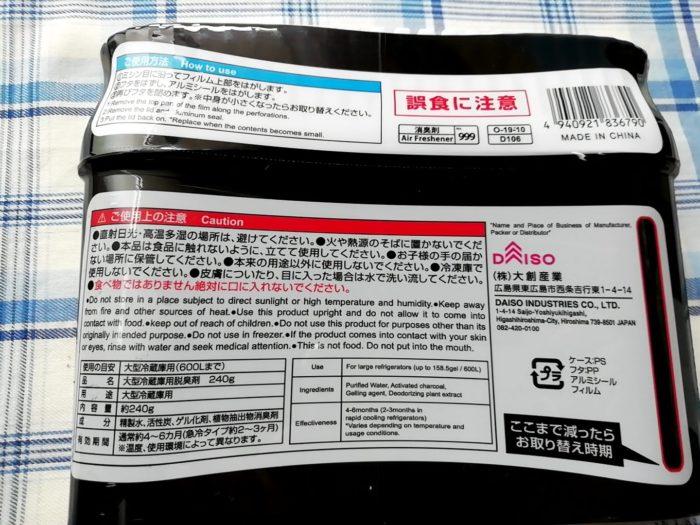 100均ダイソーの大型冷蔵庫用強力消臭剤 240gの説明書き