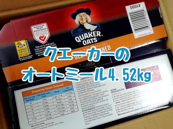 クエーカーのオートミール4.52kg