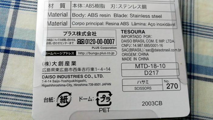 100均ダイソーののりが付きにくいはさみ SC-155SN-DSの材質