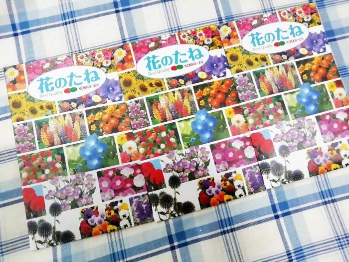 国華園の花の種の袋