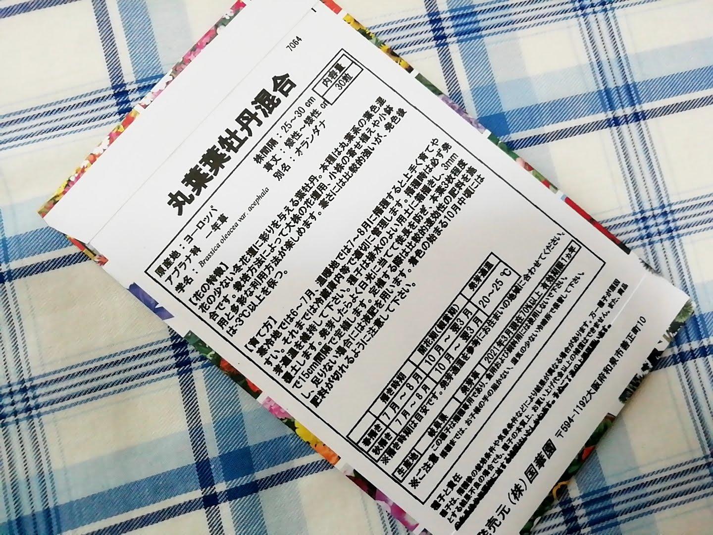 国華園の丸葉葉牡丹混合の種袋