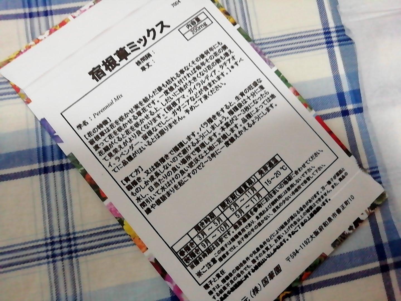 国華園 種 花たね 宿根草ミックス 1袋(200mg)の種袋