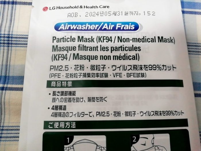 LGのKF94マスクの説明