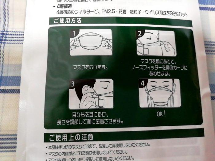 LGのKF94マスクの付け方
